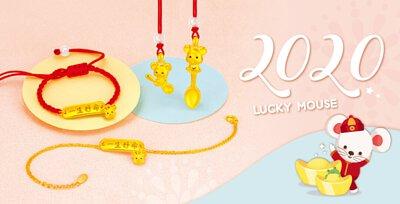 鼠金飾,彌月黃金,彌月禮物,彌月金飾,滿月禮物,彌月回禮,滿周歲禮物, 新生兒禮物,寶寶禮物,彌月禮盒,鼠年生肖,小嬰兒禮物