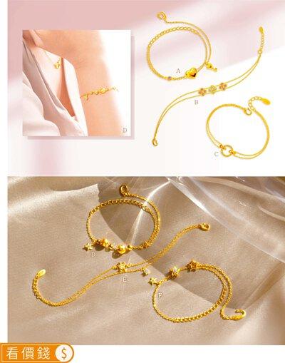 金飾,金飾手鍊,黃金手鍊,金手鍊,金飾情人節禮物,真愛密碼,女朋友情人節禮物,飾品,手鍊,黃金手環,黃金手鐲