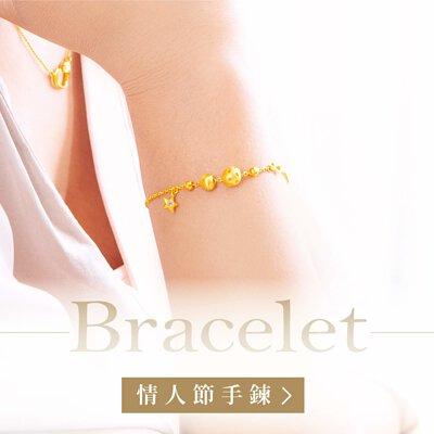 金飾,金飾手鍊,黃金手鍊,金手鍊,金飾情人節禮物,真愛密碼,女朋友情人節禮物,飾品,手鍊,手環,黃金