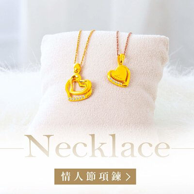 金飾,金飾項鍊,黃金項鍊,金項鍊,黃金墜子,金墜子,金飾墜子,金飾情人節禮物,真愛密碼,女朋友情人節禮物,飾品,項鍊,墜子