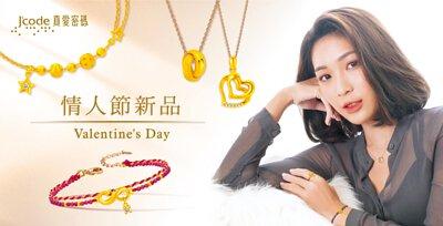 情人節禮物,女友情人節禮物推薦,女友生日禮物,黃金手鍊,黃金項鍊,黃金戒指,黃金對鍊,黃金對戒,情侶手鍊,情侶對鍊,對戒,周年禮物,真愛密碼手鍊
