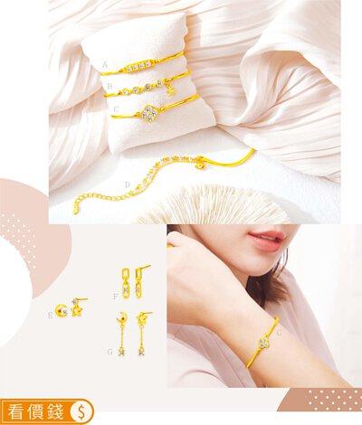 金飾,黃金手環,黃金手鐲,金飾手環,金飾手鐲,金飾耳環,黃金耳環,金飾手鍊,黃金手鍊,金手鍊,金飾情人節禮物,真愛密碼,女朋友情人節禮物,飾品,手鍊,耳環,