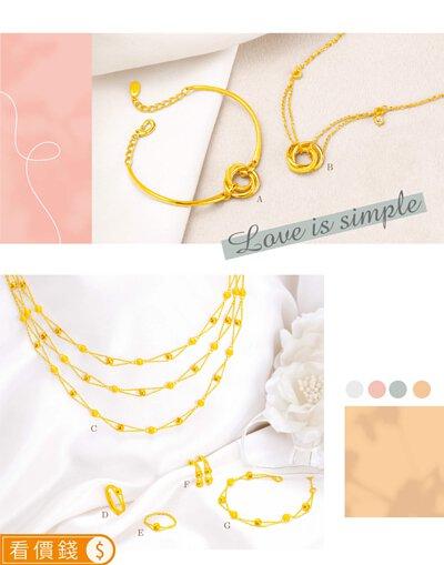 三生三世,幸福點滴,金飾,黃金,結婚金飾,結婚套組,金飾套組,黃金項鍊,黃金手鍊,真愛密碼,真愛密碼金飾