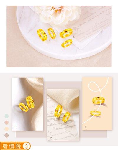金飾,黃金,黃金戒指,黃金對戒,金飾戒指,金飾對戒,結婚對戒,結婚戒指,真愛密碼對戒,真愛密碼戒指