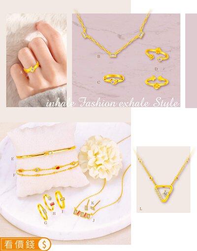 金飾,黃金,真愛密碼,金飾項鍊,黃金項鍊,黃金手鍊,黃金手環,黃金手鐲,黃金戒指,時尚金飾,真愛密碼金飾,結婚金飾