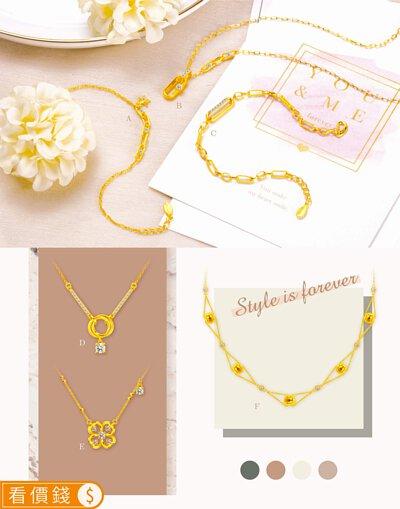金飾,黃金,真愛密碼,金飾項鍊,黃金項鍊,黃金手鍊,金飾手鍊,手鏈,真愛密碼金飾,結婚金飾