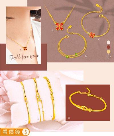 金飾,黃金,真愛密碼,金飾項鍊,黃金項鍊,黃金手鍊,黃金手環,黃金手鐲,黃金戒指,真愛密碼金飾,結婚金飾