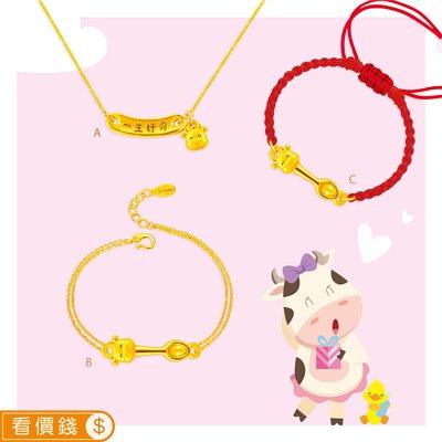牛金飾,黃金牛,牛手鍊,牛項鍊,牛彌月禮物,牛新生兒禮物,一生好命牛寶貝金項鍊,好命小牛金手鍊,好命小牛編織手鍊