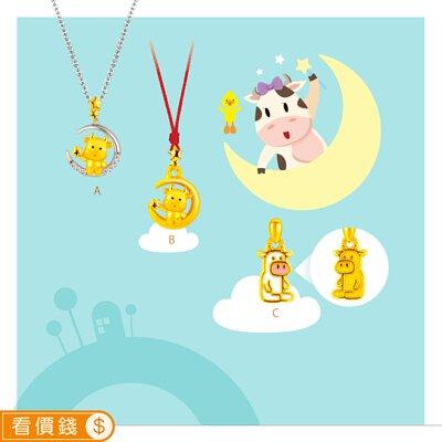 牛金飾,黃金牛,牛手鍊,牛項鍊,牛彌月禮物,牛新生兒禮物,月光小牛金銀配,月光小牛墜子,萌萌牛墜子