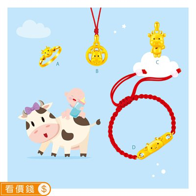 牛金飾,黃金牛,牛手鍊,牛項鍊,牛彌月禮物,牛新生兒禮物,防小人牛戒,小和牛墜子,小牛仔墜子,Q寶牛編織手鍊