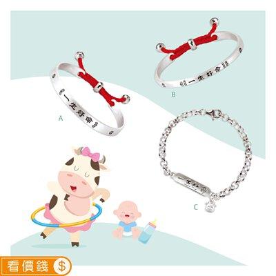 一生好命銀手環,一生好命銀手鍊,一生好命牛寶貝,嬰兒銀飾,彌月銀飾,寶寶銀飾,純銀手鍊,彌月禮物,新生兒禮物