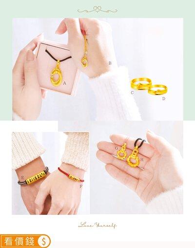真愛密碼,金飾,對鍊,情侶對鍊,情侶手鍊,情侶項鍊,黃金手鍊,黃金項鍊,情侶金飾對鍊,情人節禮物,情人節金飾禮物,周年禮物,周年金飾禮物,黃金對鍊,金飾對鍊