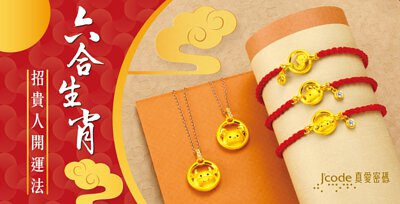 真愛密碼金飾,開運金飾,招財金飾,貔貅黃金手鍊,黃金項鍊,貔貅金飾,咬財入庫,六合生肖,貴人緣,龍五錢