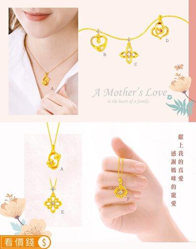 母親節金飾,母親節禮物,母親節黃金手鍊,黃金手鍊,金飾手鍊,金手鍊,手鏈,黃金手鏈,金項鍊,黃金項鍊,金飾項鍊,老婆母親節禮物,情人節禮物
