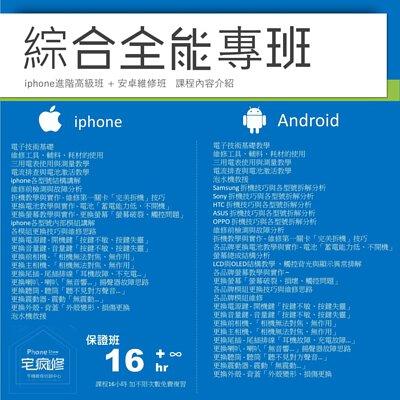 手機維修,iphone 換電池,iphone 螢幕維修,綜合全能班,修手機,iphone維修教學,一技之長,學技術,創業,斜槓,手機包膜,包膜教學,