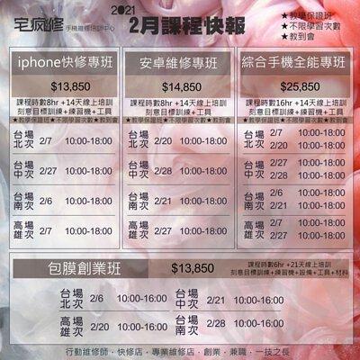 手機維修.iphone 換電池.iphone 螢幕維修. 三星 維修.ZenFone 5.R15 Pro.三星A8.A70.S8.Note 8.s10.SONY XZ2.小米9.Note 8 pro.綜合全能班課程.修手機.