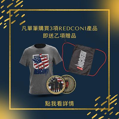 REDCON1 贈品