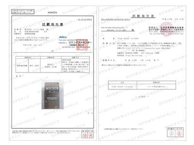 耐熱報告書  及  防腐性報告書