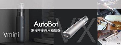 無線車家兩用吸塵器 | AutoBot Vmini / V