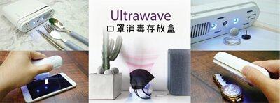 韓國Ultrawave UV-C LED口罩消毒存放盒