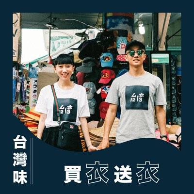 台灣台灣tshirt