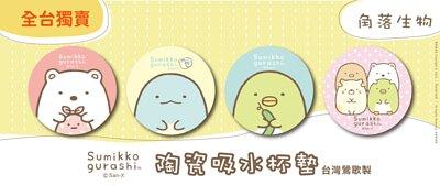 Sumikko-gurashi Coaster