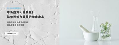 Dr. Skin 保養新革命 專為亞洲人膚質設計 滋養天然角質層的養膚產品 溫和不刺激肌膚天然防線 讓肌膚重返自然亮澤