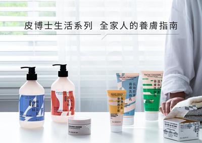 皮博士生活系列全家人的養膚指南