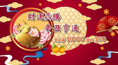 財運犇騰 辛丑亨通 滿千折110