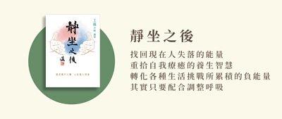 王薀老師,盡薀於書,氣功,靜坐,導引功法,道家,健康養生