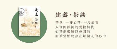 建盞茶談,茶道,茶,華文創作,王薀老師,盡薀於書
