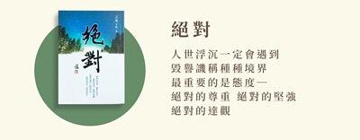 王薀老師,盡薀於書,絕對,心靈勵志,心理勵志