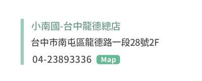 小南國-台中龍德總店