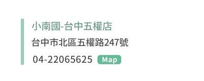小南國-台中五權店