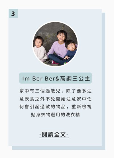 3.Im Ber Ber&高調三公主