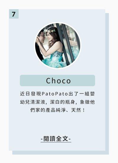 7.Choco