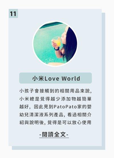 11.小米Love World