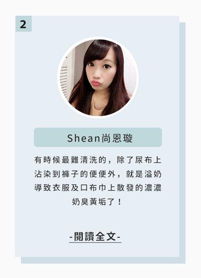 2.Shean尚恩璇