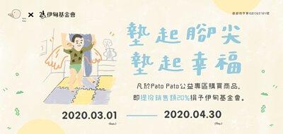 Pato Pato x 伊甸基金會