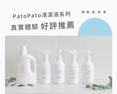 Pato Pato 清潔液系列