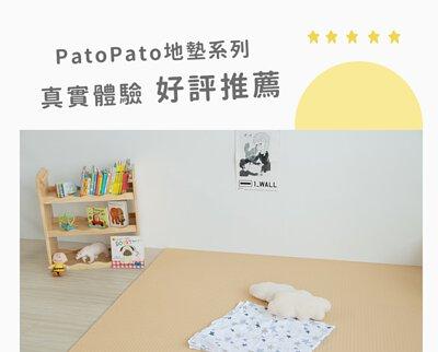 Pato Pato 地墊系列