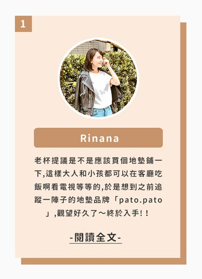 1.Rinana