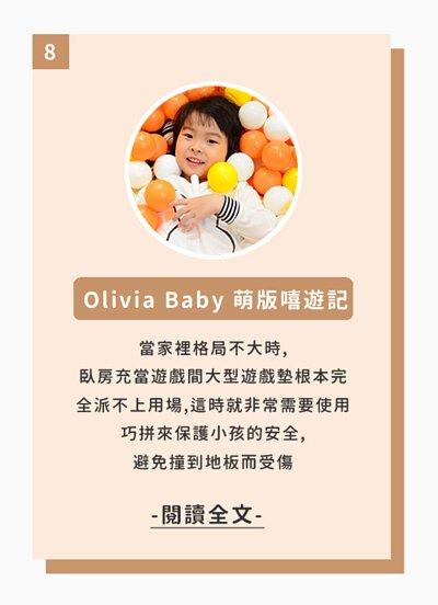 8.Olivia Baby 萌版嘻遊記