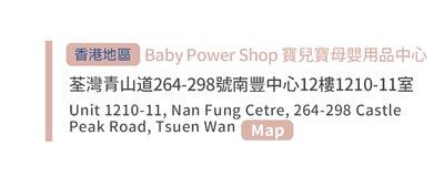 香港地區 Baby Power Shop 寶兒寶母嬰用品中心