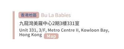 香港地區 Bu La Babies