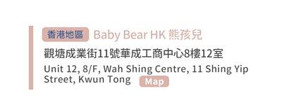 香港熊孩兒 Baby bear hk