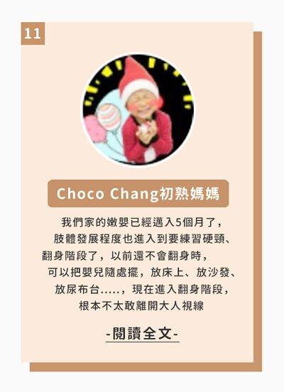 11.Choco Chang初熟媽媽