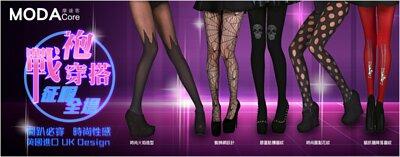 摩達客,Modacore,褲襪,九分襪,絲襪,pretty-polly,pamela-mann