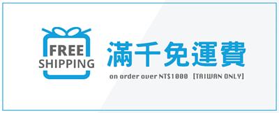 滿千免運, free shipping