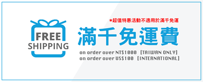 台灣訂單, 滿千免運, Free Shipping, 國際訂單滿三千免運, Free international shipping on order over US$100
